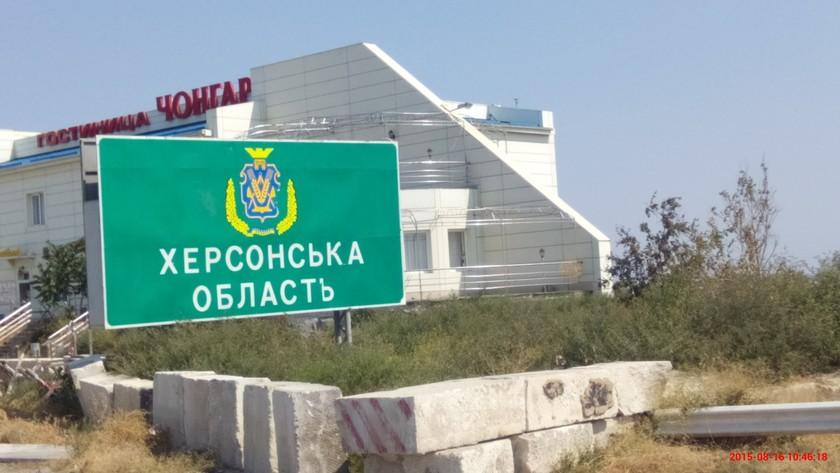 граница Херсон - Крым (Чонгар)