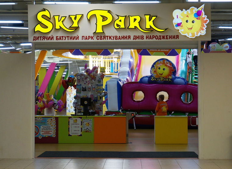Детский развлекательный комплекс Sky Park на Оболони