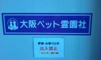Кладбище домашних животных в Японии
