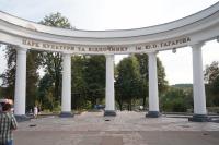 Парк Гагарина в Житомире
