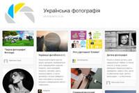 фотосайт «Українська фотографія»