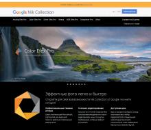 пакет плагинов для обработки фото Nik Collection в свободном доступе