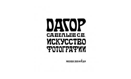 Савельев С.В. Дагор: искусство фотографии